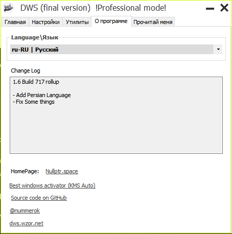 DWS Lite 1.6 Build 717